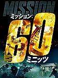 ミッション:60ミニッツ(字幕版)