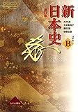 新日本史 改訂版 [教番:日B315] 文部科学省検定済教科書