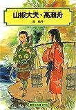山椒大夫・高瀬舟 (偕成社文庫 4006)