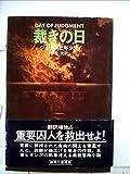 裁きの日 (1980年) (Hayakawa novels)