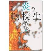 炎の転校生 (6) (小学館文庫)