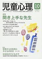 児童心理 2017年 10 月号 [雑誌]
