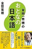 金田一秀穂のおとなの日本語