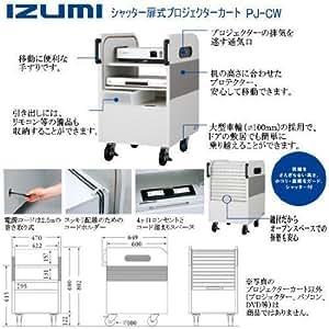 泉 シャッター式コンセント内蔵型プロジェクターカート PJ-CW