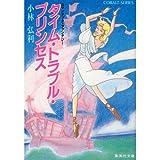 タイム・トラブル・プリンセス (集英社文庫―コバルト・シリーズ)