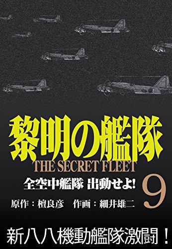 黎明の艦隊コミック版(9) 全空中...