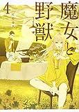 魔女と野獣(4) (ヤンマガKCスペシャル)