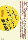 ライブ・エンタテインメント新世紀