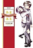 あまあま 1 (楽園コミックス)