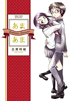 [志摩時緒]のあまあま 1 (楽園コミックス)