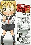 八十亀ちゃんかんさつにっき (3) (REXコミックス)
