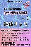 キャプロア超短編集 3分で読める物語 第3号 神様キャラ