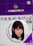 セブンイレブン限定 乃木坂46 缶バッジ 西野七瀬
