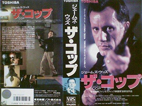 ザ・コップ[VHS]