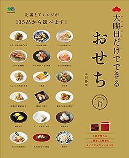 [太田 静栄]の大晦日だけでできるおせち[雑誌] ei cooking