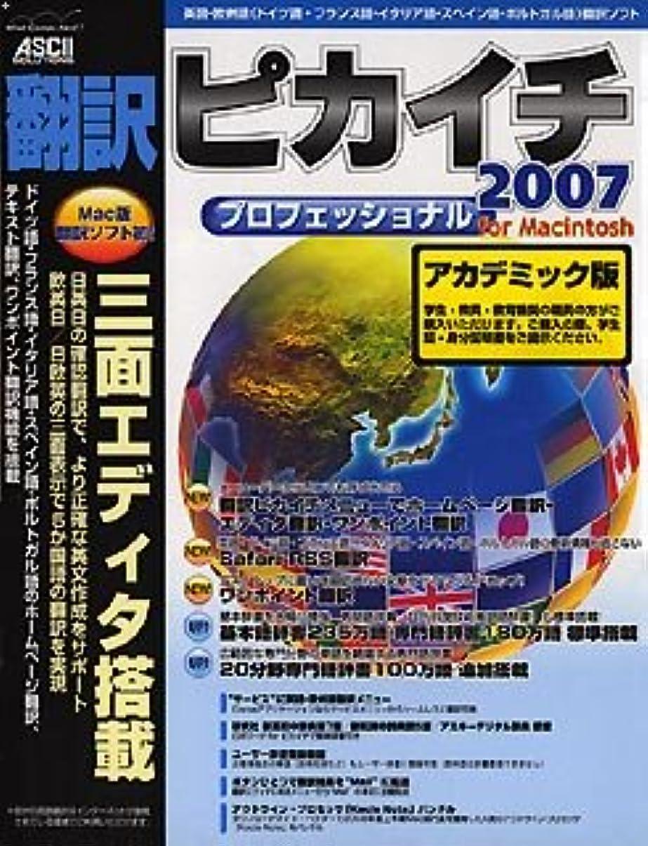 アルファベット順情熱最小翻訳ピカイチ2007 プロフェッショナル アカデミック for Macintosh