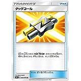 ポケモンカードゲーム SM12 083/095 タッグコール グッズ (U アンコモン) 拡張パック オルタージェネシス