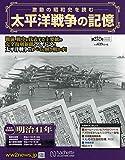 太平洋戦争の記憶(250) 2019年 6/26 号 [雑誌]