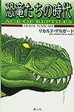 恐竜たちの時代