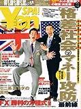 Yen SPA 2007年臨時増刊
