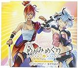「めがみめぐり」キャラクターソング LEVEL MAX/新世界創造