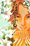 ちはやふる(9) (BE LOVE KC)