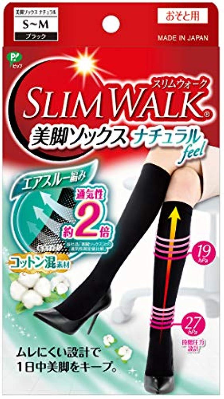 定義ピニオン持参スリムウォーク (SLIM WALK) 美脚ソックスナチュラルfeel SMサイズ ソックス おそと用 着圧 ブラック