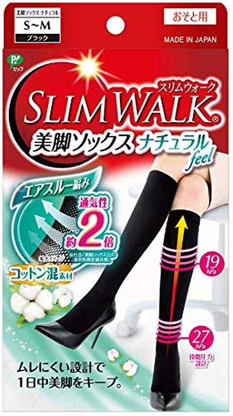 広告薬膨らませるスリムウォーク (SLIM WALK) 美脚ソックスナチュラルfeel SMサイズ ソックス おそと用 着圧 ブラック