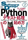 Software Design (ソフトウェアデザイン) 2020年2月号 [雑誌]