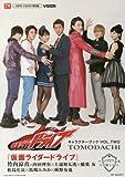 仮面ライダードライブ キャラクターブック VOL.TWO~TOMODACHI~ (TOKYO NEWS MOOK 507号)