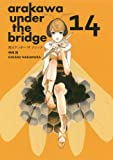 荒川アンダー ザ ブリッジ (14) 初回限定特装版 フィギュア付き (SEコミックスプレミアム)