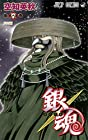 銀魂 第60巻