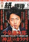月刊 紙の爆弾 2013年 05月号 [雑誌]