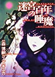 迷宮百年の睡魔 (幻冬舎コミックス漫画文庫 す 1-2)