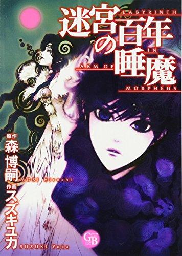 迷宮百年の睡魔 (幻冬舎コミックス漫画文庫 す 1-2)の詳細を見る