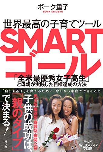 [ボーク重子]の世界最高の子育てツール SMARTゴール――「全米最優秀女子高生」と母親が実践した目標達成の方法