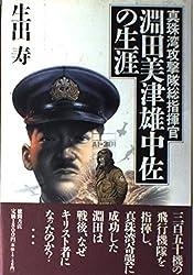 淵田美津雄中佐の生涯―真珠湾攻撃隊総指揮官