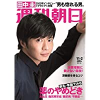 週刊朝日 2018年 11/2 号【表紙:田中圭】[雑誌]