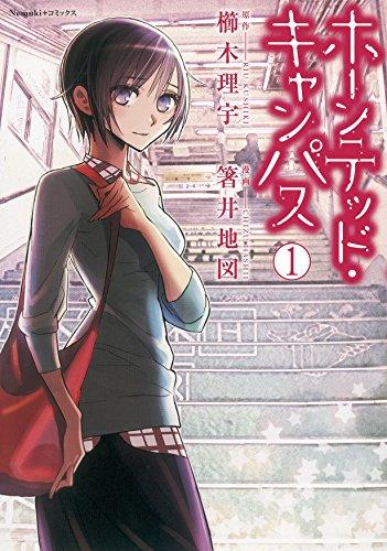 ホーンテッド・キャンパス 1 (Nemuki+コミックス)の詳細を見る