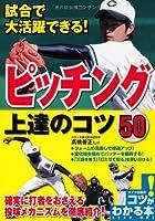 試合で大活躍できる! ピッチング 上達のコツ50 (コツがわかる本!)