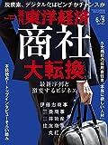週刊東洋経済 2021年6/5号 [雑誌](商社 大転換)