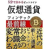 仮想通貨最前線: 【THE 錬金術】お金の常識が変わる