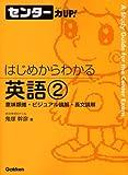 はじめからわかる英語 2 意味類推・ビジュアル読解・長文読解 (センター力UP!はじめからわかるシリーズ 2)