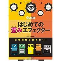 はじめての歪みエフェクター 定番機種を聴き比べ! (CD付) (ギター・マガジン)