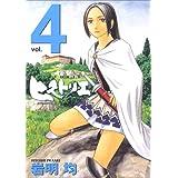 ヒストリエ(4) (アフタヌーンKC)