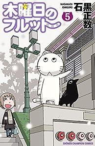 木曜日のフルット(5) (少年チャンピオン・コミックス)
