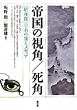 """帝国の視角/死角―""""昭和期""""日本の知とメディア"""