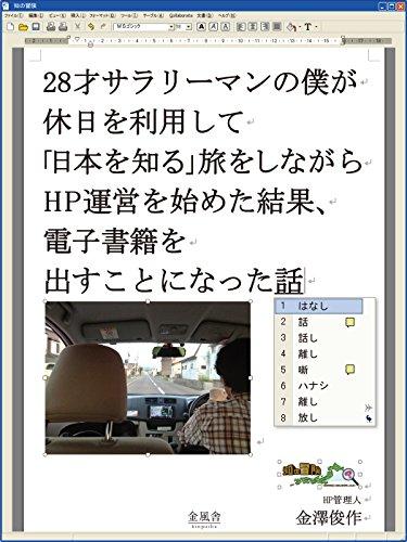 28才サラリーマンの僕が休日を利用して「日本を知る」旅をしながらHP運営を始めた結果、電子書籍を出すことになった話