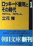 ロッキード裁判とその時代〈1〉1977年1月‐1978年4月 (朝日文庫)