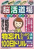 脳活道場ハンディポケット版 第14弾 (わかさ夢MOOK 156)